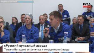 Итоги недели Рузского округа (8 июля 2019)