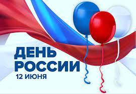 Ружан приглашают в парк «Городок» в День России